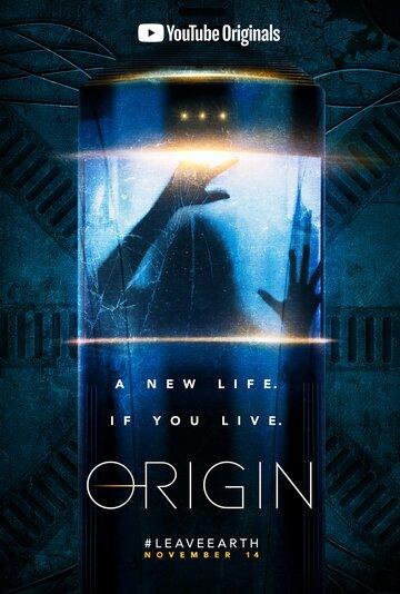 Происхождение / Origin. 2018г.