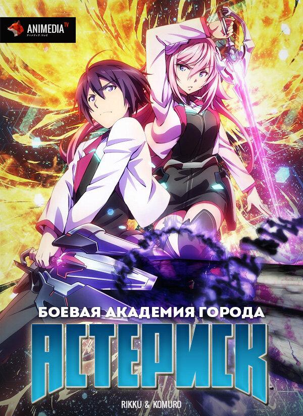Боевая академия города Астериск / Gakusen Toshi Asterisk
