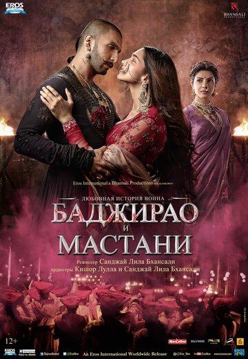 Баджирао и Мастани - индийская история любви смотреть онлайн