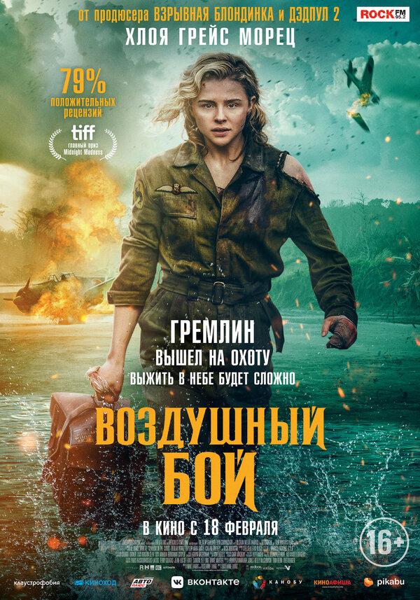 Воздушный бой (2020) смотреть в хорошем качестве