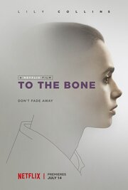 До костей