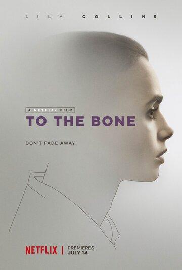Смотреть онлайн До костей
