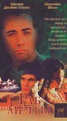 Раб мечты (1995)