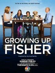 Путеводитель по семейной жизни (2014)