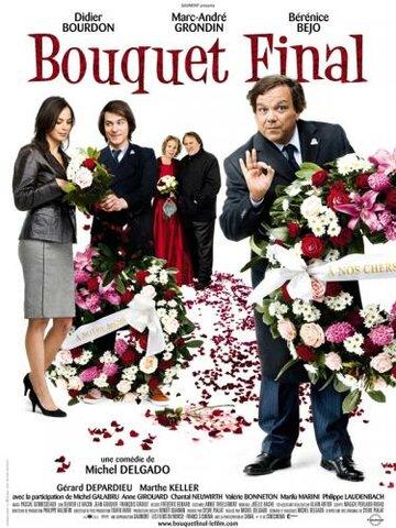 Прощальный букет (2008)