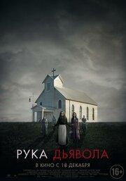 Смотреть Рука Дьявола (2014) в HD качестве 720p