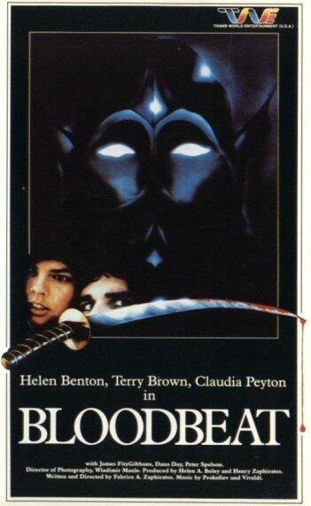 Кровавое месилово (1983)