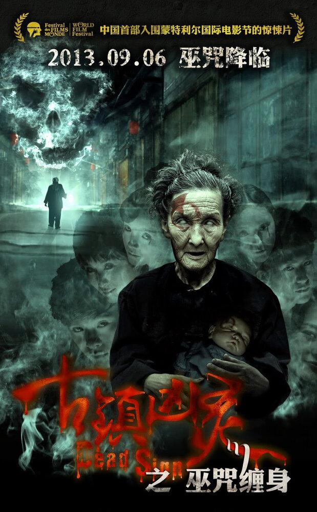 Знак смерти (2013) смотреть онлайн HD720p в хорошем качестве бесплатно