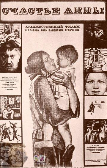 Счастье Анны (1970)