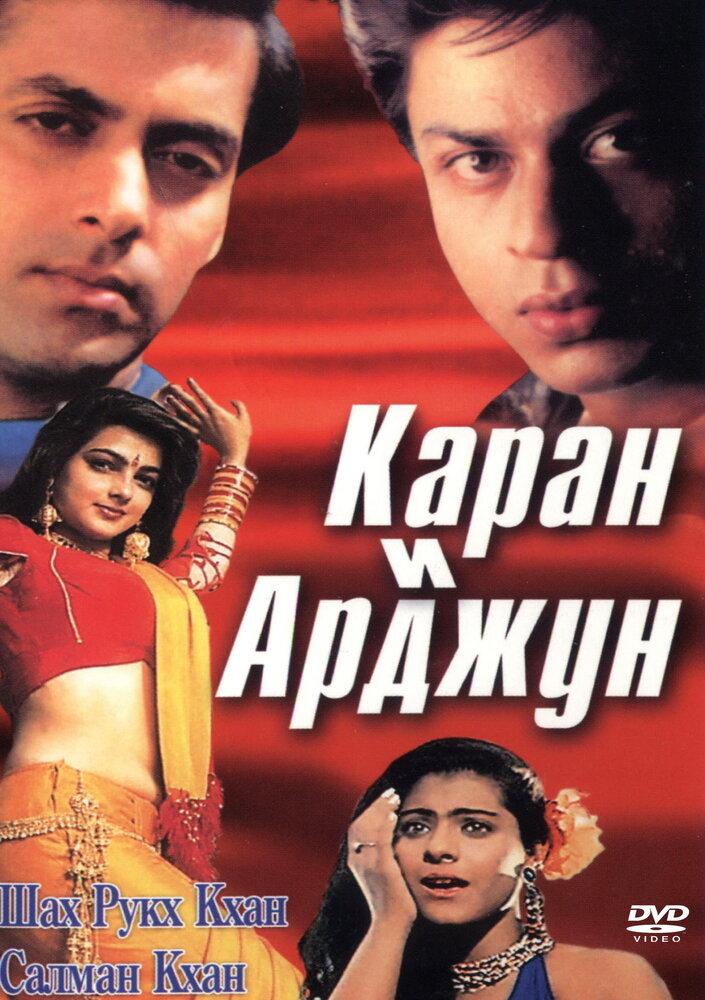 Каран и Арджун (1995)