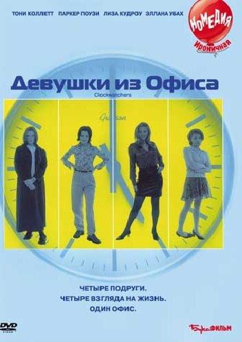 Фильм Девушки из офиса