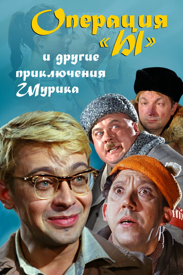 Операция «Ы» и другие приключения Шурика (1965) полный фильм