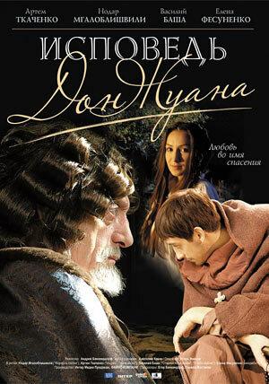 Исповедь Дон Жуана (2007) полный фильм онлайн