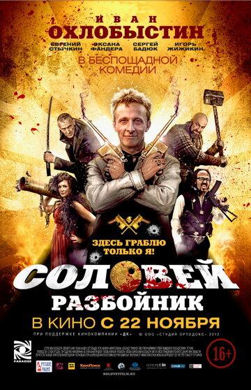 �������-��������� (Solovey-Razboynik)