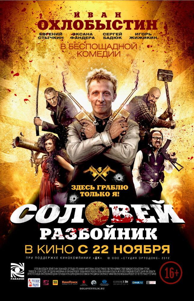 Соловей-Разбойник смотреть онлайн/Solovei Razboinik