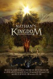 Смотреть онлайн Королевство Нейтана