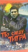 По следу Тигра (1969)