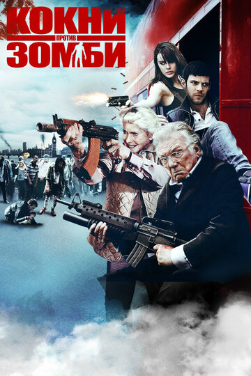 ����� ������ ����� (Cockneys vs Zombies)