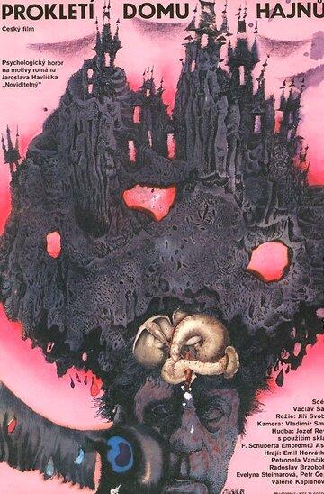 Проклятие дома Хайнов (1989)