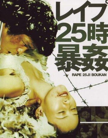 Изнасилование! 13-й час (1977) полный фильм