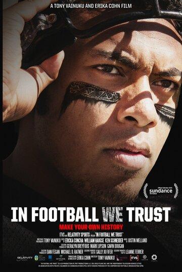 Мы верим в футбол