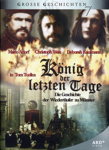 Король последних дней (1993) полный фильм онлайн