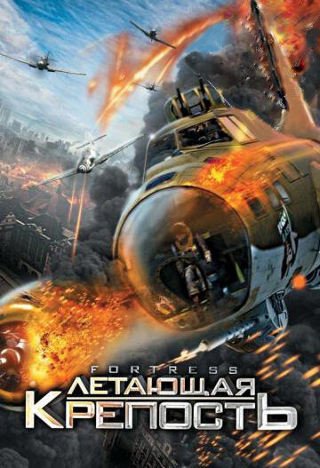 Фильм Летающая крепость (видео)