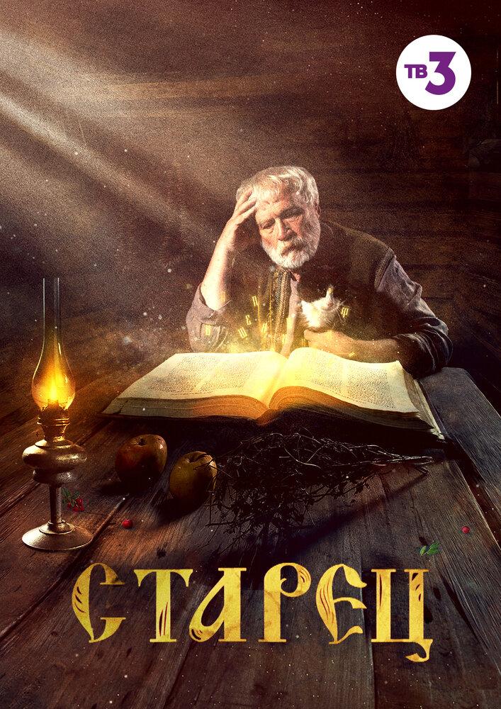 Старец (2019) смотреть онлайн 1-2 сезон все серии подряд в хорошем качестве