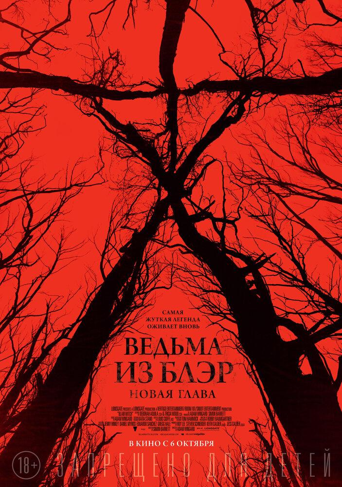 Blair Witch | ალქაჯი ბლერიდან | Ведьма из Блэр ქართულად,[xfvalue_genre]