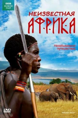 Неизвестная Африка