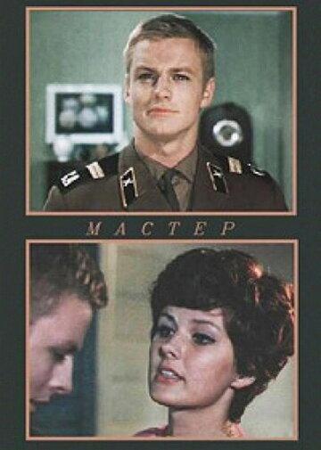 Мастер (1976) полный фильм онлайн