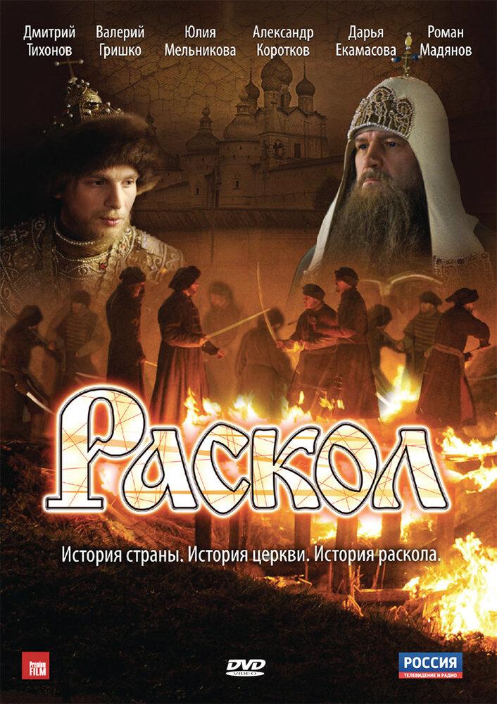 Раскол (2011) смотреть онлайн 1 сезон все серии подряд в хорошем качестве