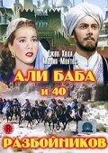 Али Баба и 40 разбойников (Ali Baba and the Forty Thieves)