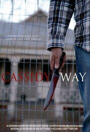 Путь Кэссиди (2016)