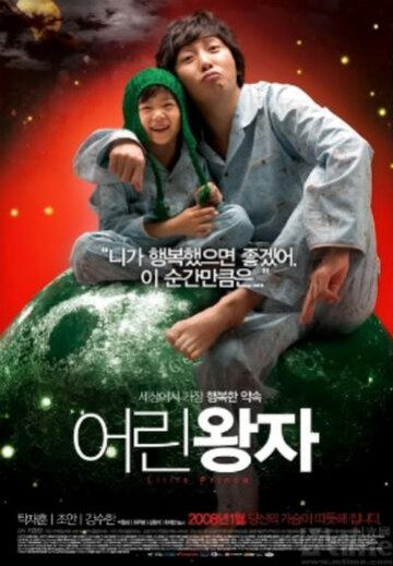 Маленький принц (2008)