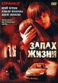 Запах жизни (2007) — отзывы и рейтинг фильма