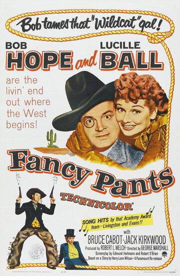 Модные штаны (1950)