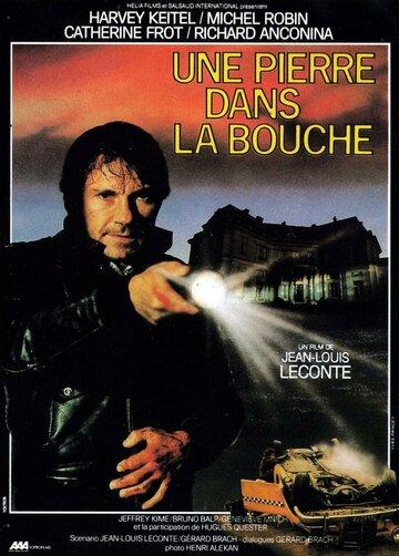 Камень во рту (1983)