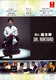 Доктор Ринтаро (2015)