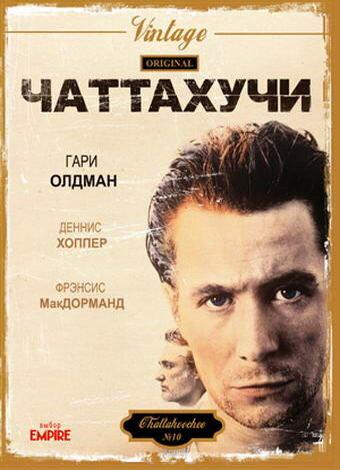 Постер к фильму Чаттахучи (1989)