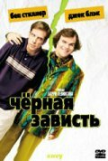 Черная зависть (2003)