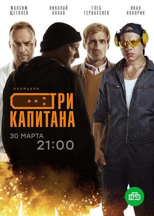 Три капитана сериал 2020 1-5,6,7,8,9,10 серия смотреть онлайн