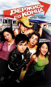 Держись до конца (2004)