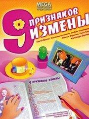 Девять признаков измены (2008)