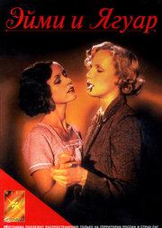 Эйми и Ягуар (1998)
