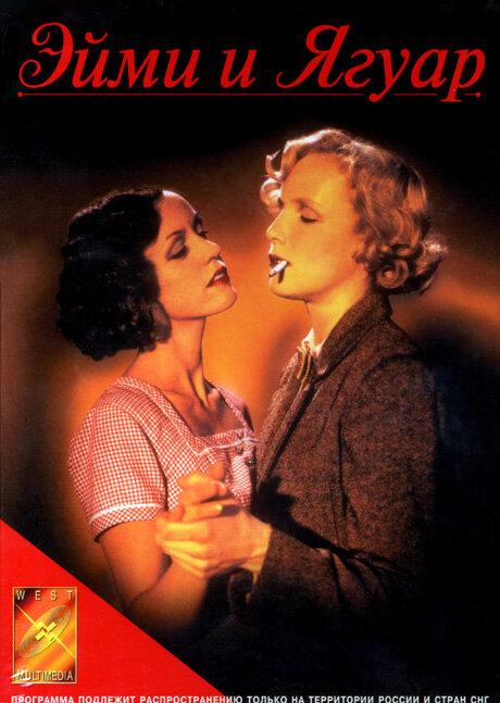 Трагизм лесбийской любви