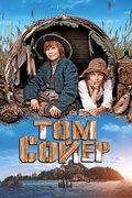 Том Сойер смотреть фильм онлай в хорошем качестве