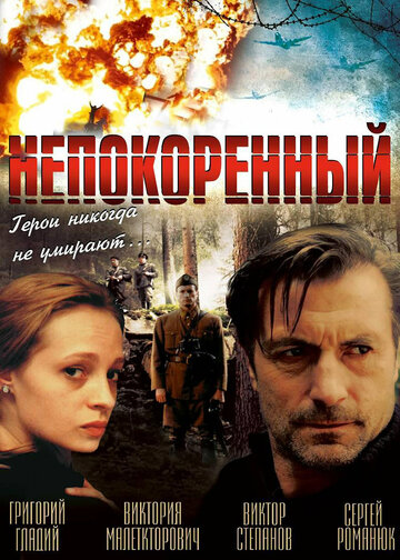 Непокоренный (2000)