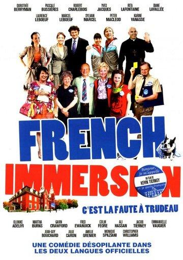 Французское погружение (2011)