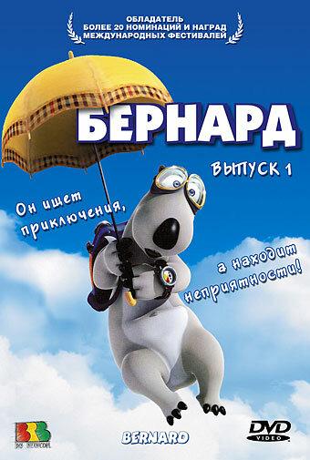 Бернард  (3 сезон)